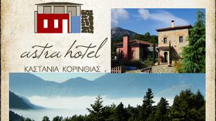 """Ξενοδοχείο """"Άστρα"""" Καστανιά"""