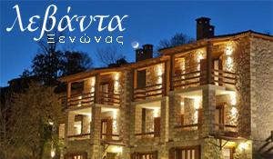 Ξενώνας Λεβάντα Τρίκαλα Κορινθίας