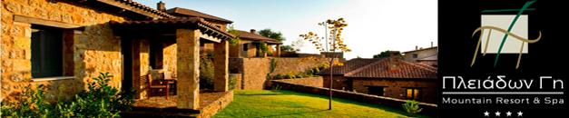 Πλειάδων Γη Mountain Spa & Resort