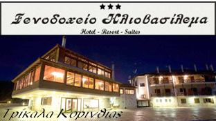 Ξενοδοχείο Ηλιοβασίλεμα
